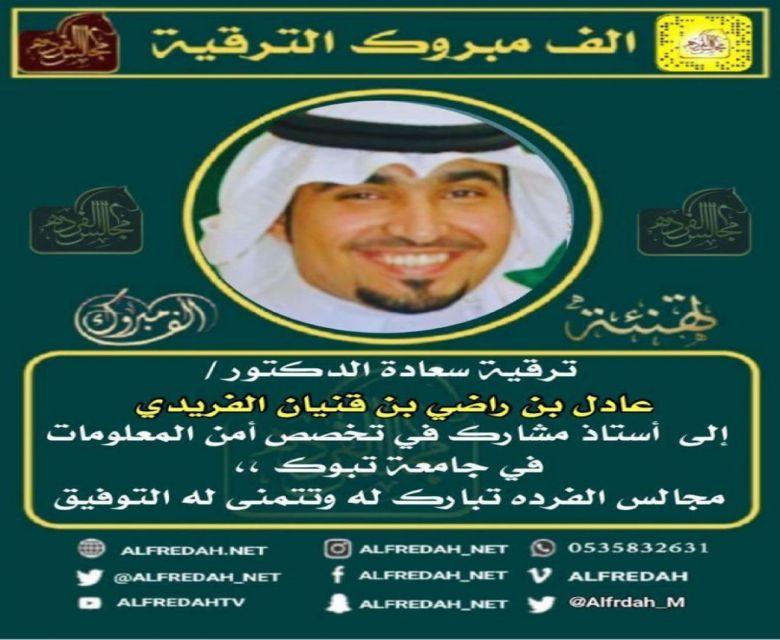 ترقية الدكتور عادل بن راضي بن قنيان الى استاذ مشارك