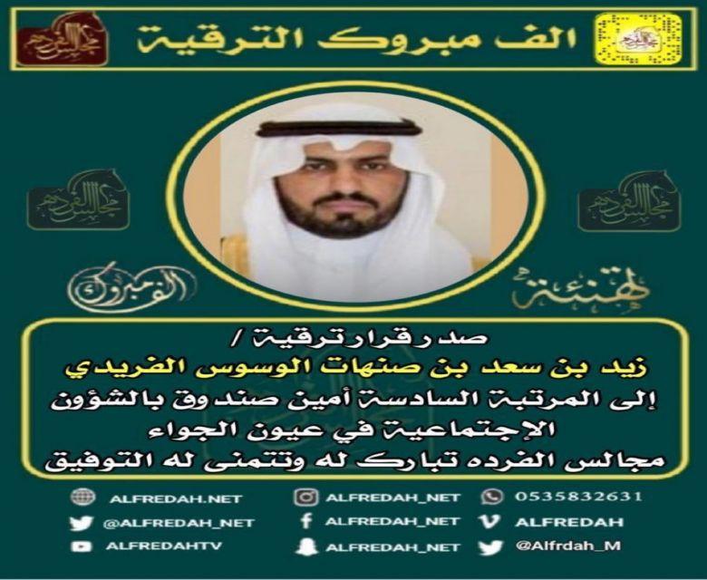 ترقية الاستاذ زيد بن سعد الوسوس الفريدي
