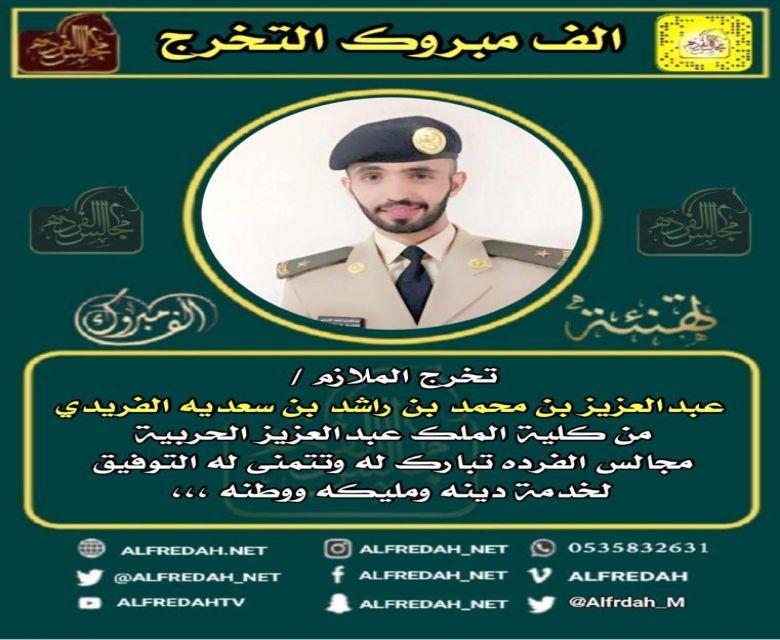 تخرج الملازم / عبدالعزيز بن محمد بن راشد بن سعديه الفريدي