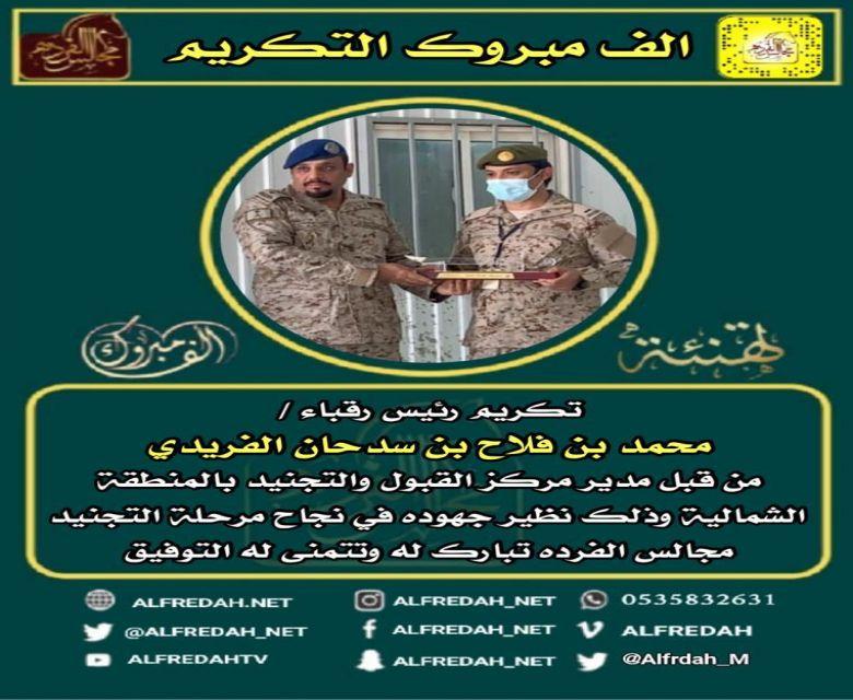 تكريم رئيس رقباء : محمد بن فلاح بن سدحان