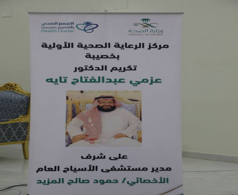 تكريم الطبيب عزمي  عبدالفتاح من قبل أصدقاء المرضى بمركز صحي  الخصيبه