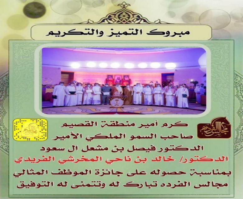 تكريم الدكتور خالد ناحي المخرشي الفريدي