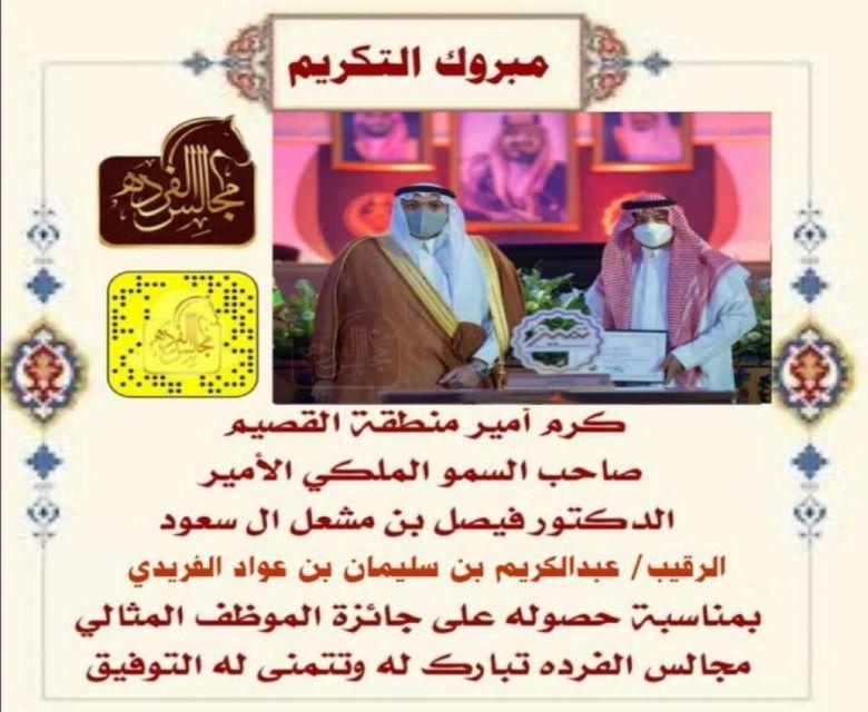 تكريم. الاستاذ عبدالكريم بن سليملن بن عواد الفريدي
