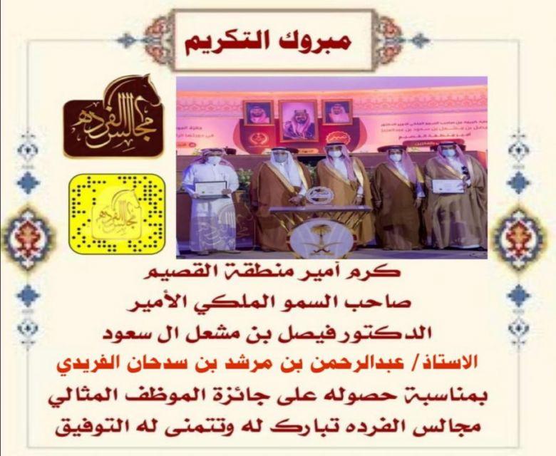 تكريم  الاستاذ عبدالرحمن بن مرشد بن سدحان الفريدي