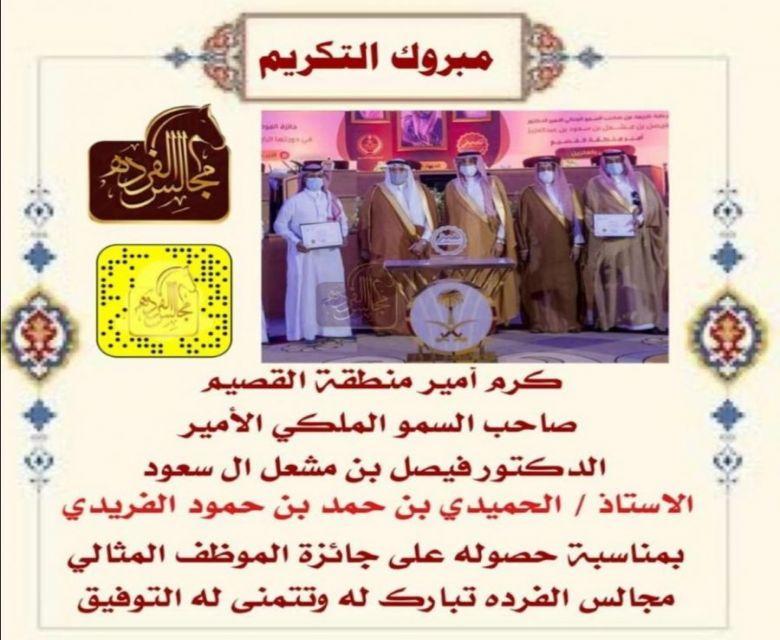 تكريم الاستاذ الحميدي بن حمد بن حمود بن سعديه الفريدي