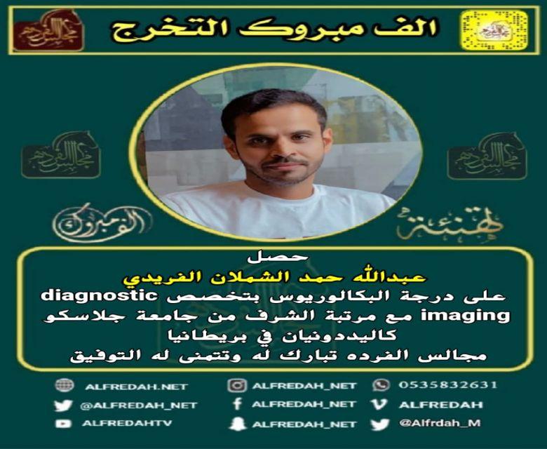عبدالله حمد الشملان الفريدي يحصل على درجة البكالوريوس