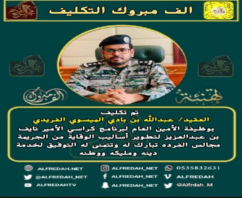 تكليف العقيد عبدالله بن بادي الميسوي الفريدي
