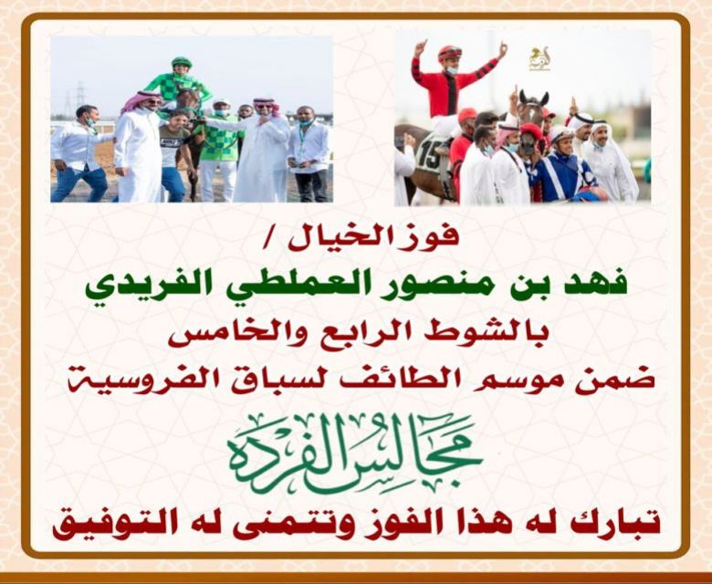 فوز الخيال فهد منصور العملطي الفريدي بالشوط الرابع والخامس