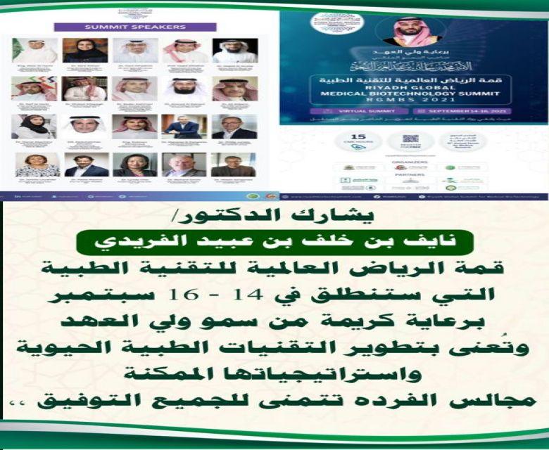 يشارك الدكتور/ نايف بن خلف بن عبيد الفريدي في قمة الرياض العالمية للتقنية الطبية