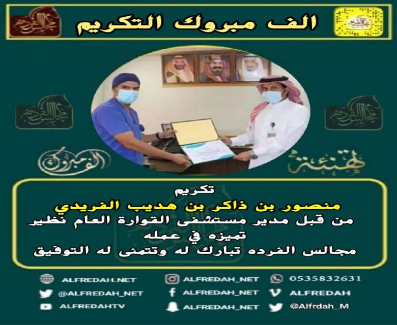 مدير مستشفى القواره يكرم منصور بن ذاكر ابن هديب