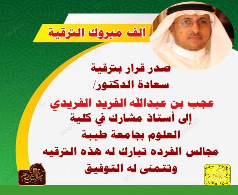 ترقية الدكتور/ عجب بن عبدالله الفريد الفريدي الى إستاذ
