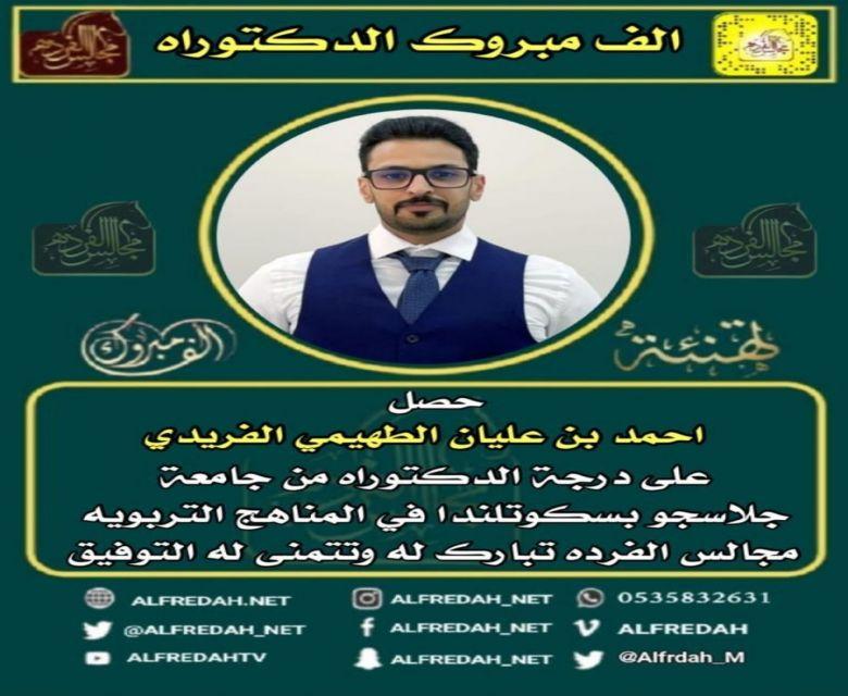 تخرج الدكتور/ أحمد عليان الطهيمي