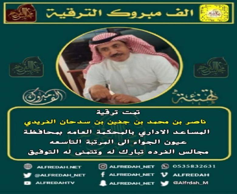 ترقية ناصر بن محمد بن سدحان الفريدي