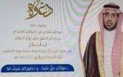 يتشرف ابناء عبدالله بن كميهان الفريدي بدعوتكم لحضور زواج اخيهم بندر في قصر الكريستال