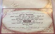 يتشرف عبدالمحسن دهيم الفريدي بدعوتكم لحضور زواجه مساء الجمعة 1438/7/3هـ في القاعة الذهبية للاحتفالات بالمدينة المنورة