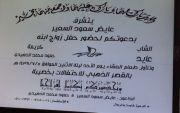 يتشرف عايض سعود السعير الفريدي بدعوتكم لحضور حفل زواج ابنه الشاب عايد