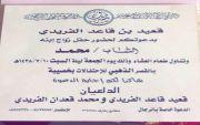 يتشرف قعيد بن قاعد الفريدي بدعوتكم لحضور حفل زواج ابنه الشاب محمد