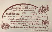 يتشرف ابناء عبدالهادي ضاوي رحمه الله بدعوتكم لحضور حفل زواج اخيهم الشاب ماجد