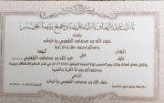 يتشرف / ضيف الله بن محماس الطهيمي و إخوانه بدعوتكم لحضور حفل زواج ابنهم الشاب نايف