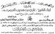 دعوة لزواج عبدالرحمن غازي بن هديب