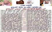 قصيده مهداه من الشاعر العلم : خلف الفريد الى الشيخ : فالح بن سعد الريس الفريدي