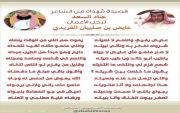قصيده مهداة الى رجل الاعمال عايض بن صليبان الفريدي من الشاعر عناد السعد 