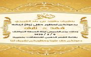 يتشرف معيبد بن بلد الفريدي بدعوتكم لحضور زواج ابنائه ( فهد ونايف ) في القصر الذهبي بخصيبه بتاريخ ٢/٦