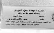 دعوه عامه من محمد بن معلا الفريدي لحضور زواج ابنه الشاب ماجد وذلك مساء يوم الجمعة بتاريخ ١٤٣٩/٢/٧ في قاعة كريستال ببريده